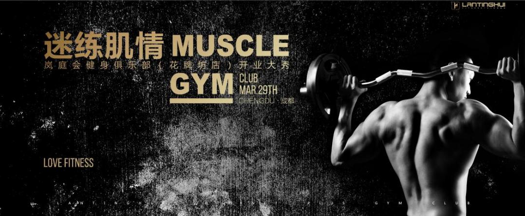 岚庭集团-岚庭会健身俱乐部,今天正式开业了。