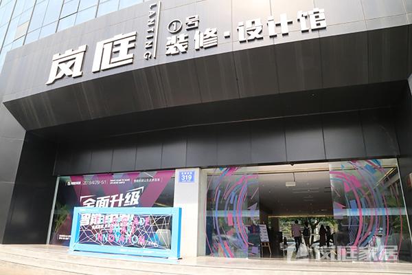 岚庭装饰公司7月员工大会——心有所信 方能行远!