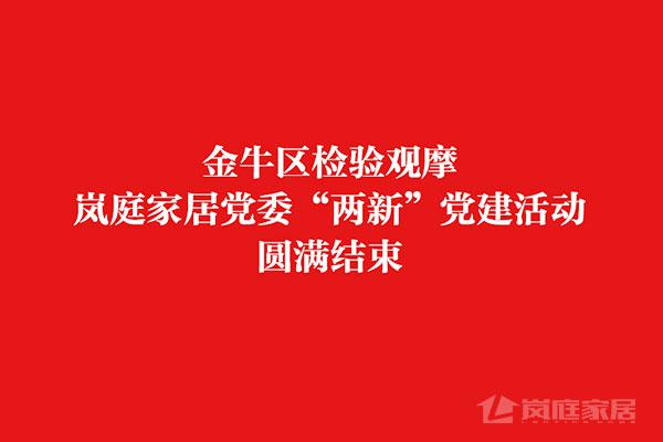 """金牛区检验观摩岚庭家居党委""""两新""""党建活动圆满结束"""