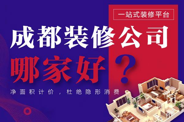 新中式成都新都装修公司哪家好?
