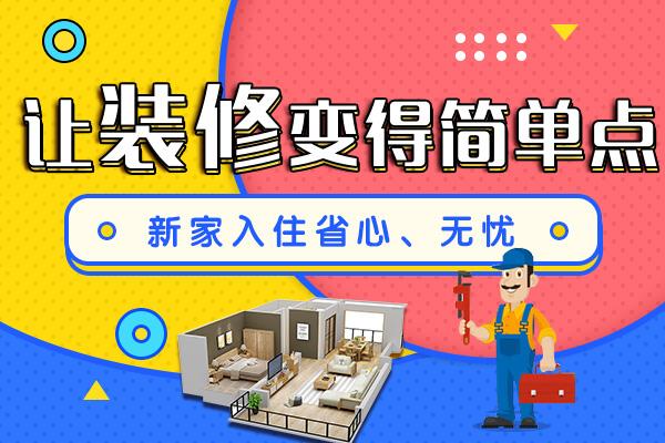 成都温江哪个家装公司好?深度解析