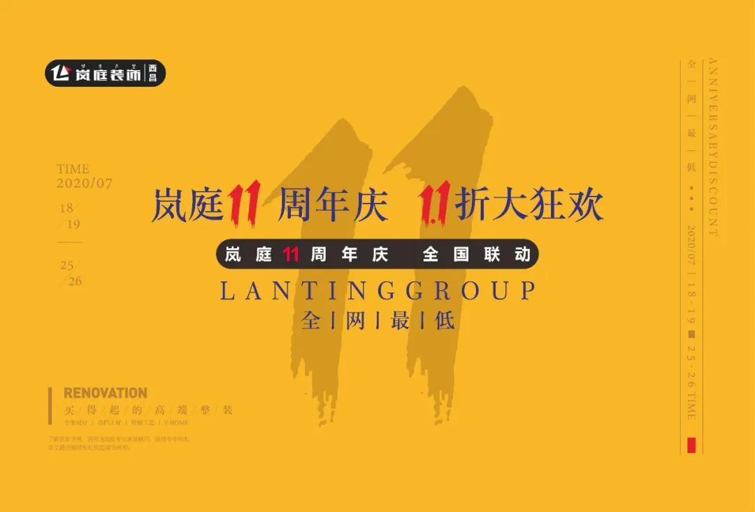 西昌岚庭装饰公司十一周年庆